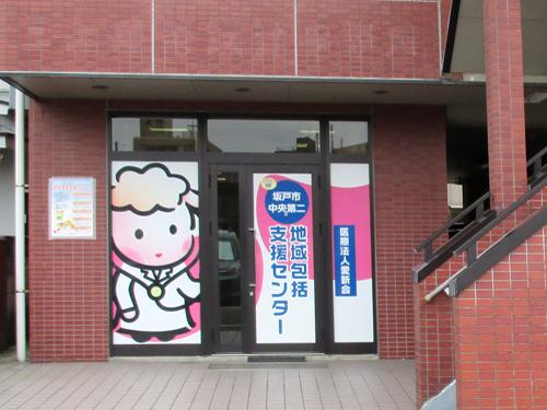 坂戸市中央第2地域包括支援センター入口